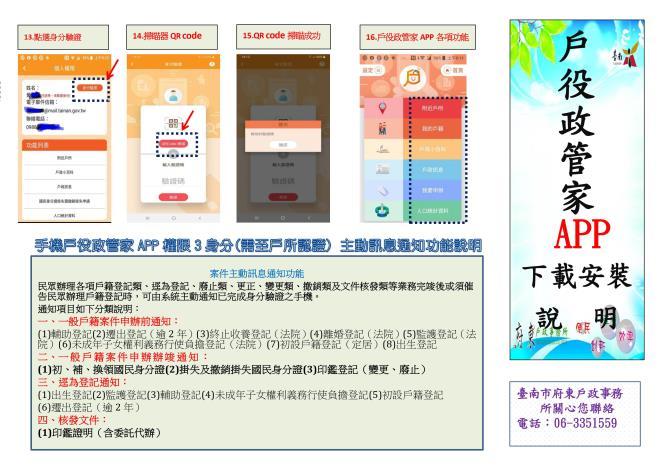 戶役政管家APP服務圖解2