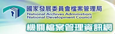 機關檔案管理資訊網