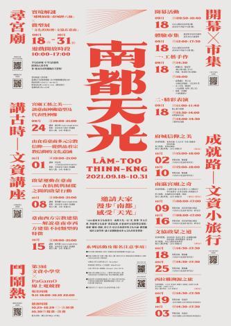 2021臺南市文化資產月-南都天光 活動摺頁_頁面_2