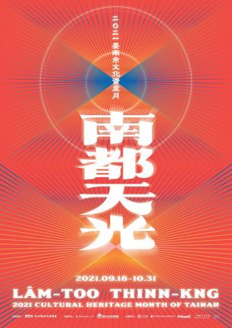 2021臺南市文化資產月-南都天光 活動摺頁_頁面_1