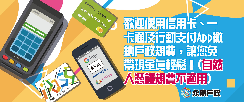 歡迎使用信用卡、一卡通及行動支付APP繳納戶政規費