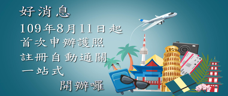 好方便!首次申辦護照、註冊自動通關 11日起戶所就能辦...