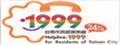 臺南市民1999服務熱線