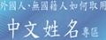 外國人取用中文姓名