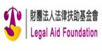 財團法人法律扶助基金會