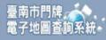 臺南市門牌電子地圖查詢系統