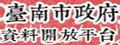 臺南市政府資料開放平臺