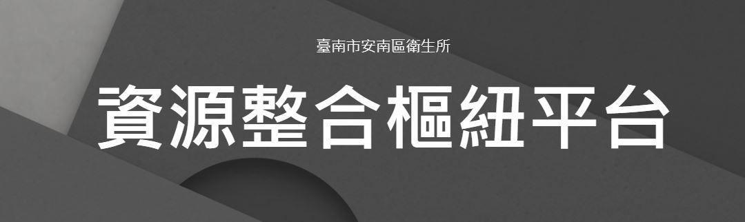 臺南市安南區衛生所資源樞紐整合平台
