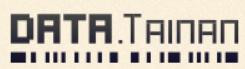 臺南市政府資料開放平台