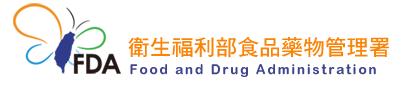 衛生福利部食品藥物管理署