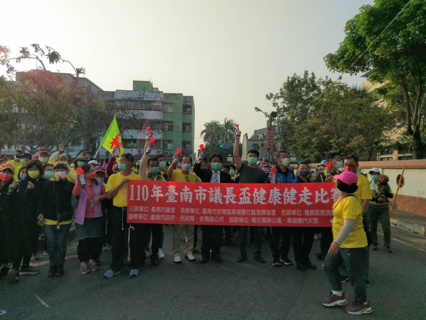 1100314台南議長盃健康健走比賽