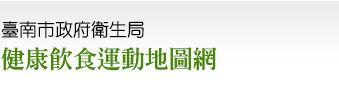 臺南市政府衛生局健康飲食運動地圖網