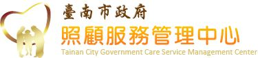 臺南市政府這顧服務管理中心
