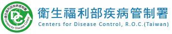 疾病管制署全球資訊網