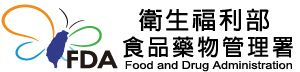 衛生福利部食品衛生管理署