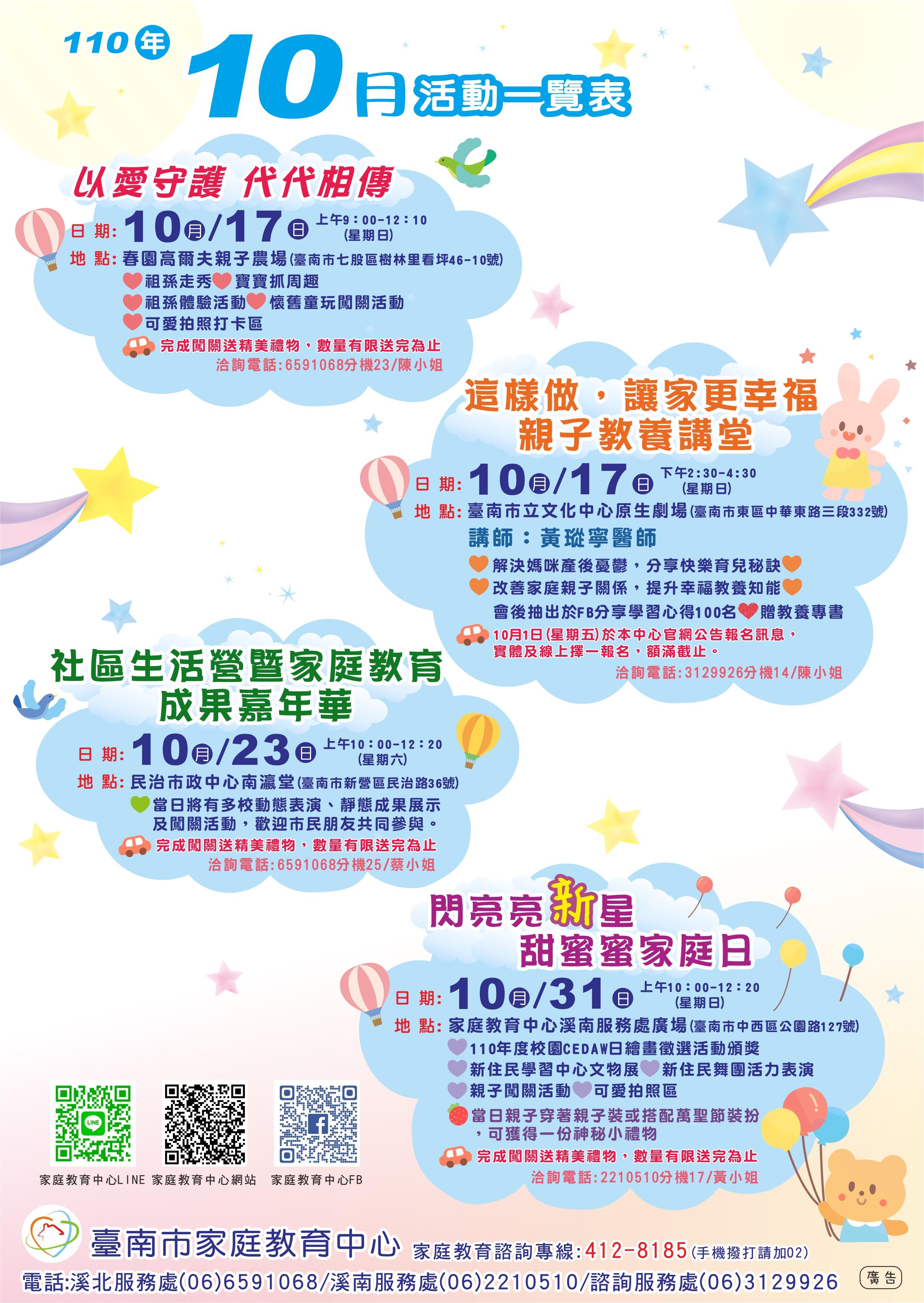 10月活動海報