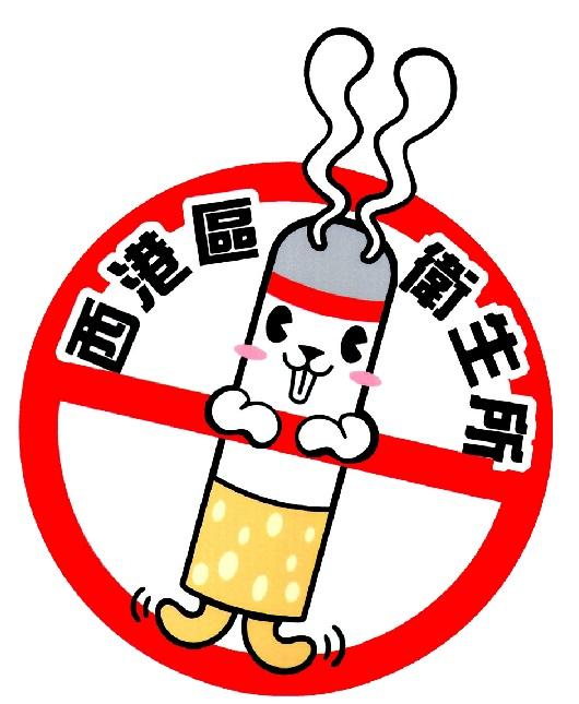 西港禁菸標誌