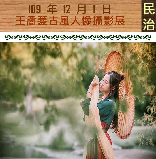 臺南市政府雙市政中心藝文展:古風人像.驀然穿越攝影展(民治市政中心發布)