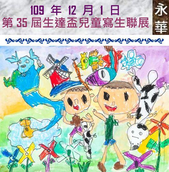 臺南市政府雙市政中心藝文展:第35屆生達盃兒童寫生作品聯展(永華市政中心發布)
