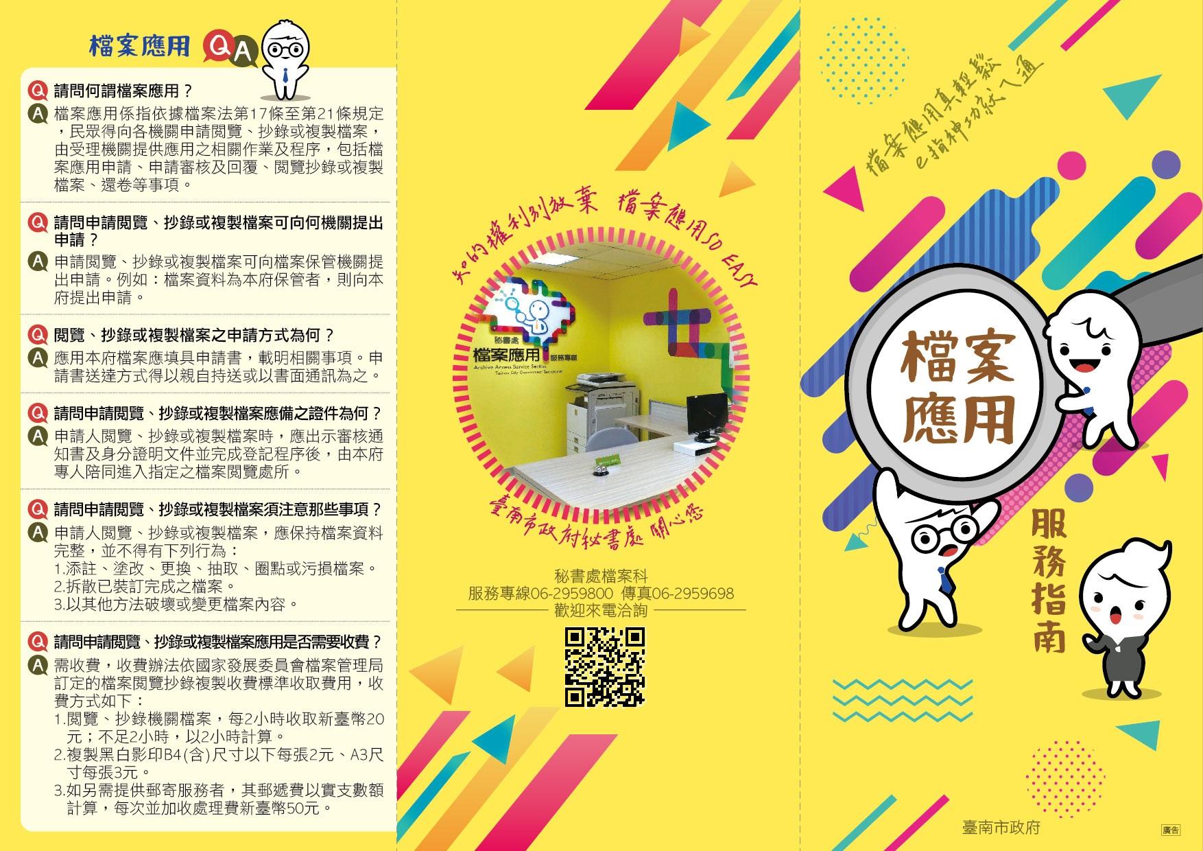 臺南市政府檔案應用流程圖1