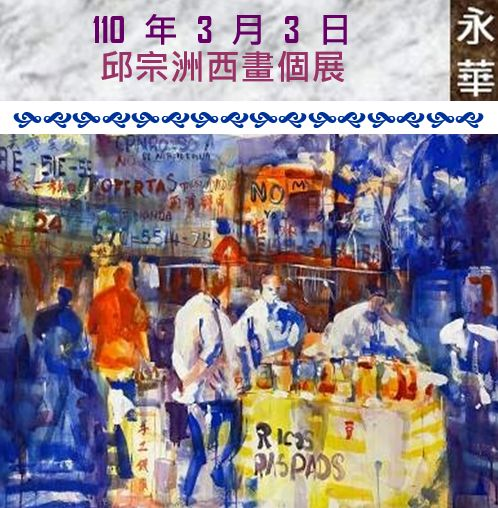 臺南市政府永華市政中心藝文展:二十年來在人群中‧對話