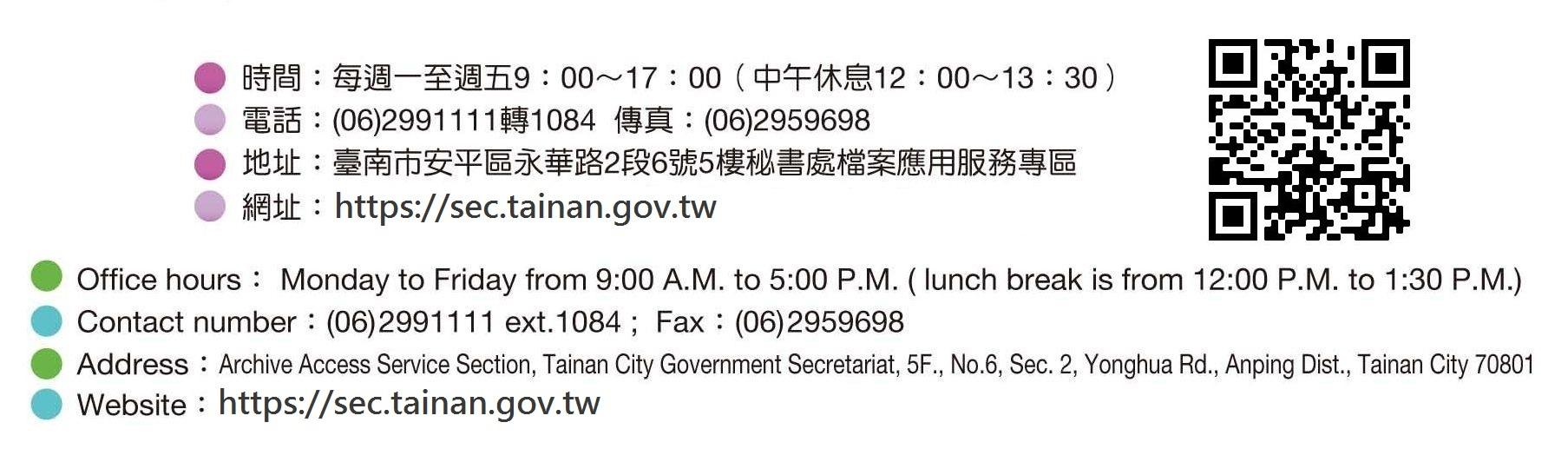 臺南市政府檔案應用服務專區聯絡資料
