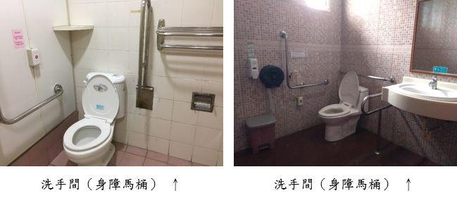 洗手間(身障馬桶)