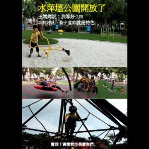 圖片是5張照片組合,照片文字是水萍塭公園開放了。照片內容是小朋友在玩公園設施。有挖土機、盪鞦韆、管子造型山洞及攀爬網。