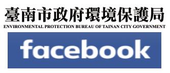 臺南市政府環境保護局facebook粉絲專業