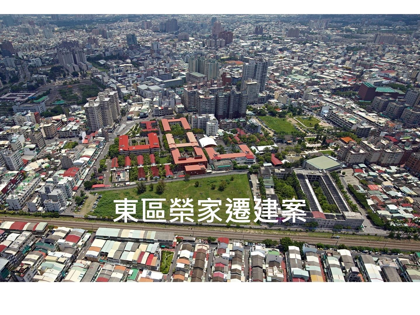 東區臺南榮家空照圖