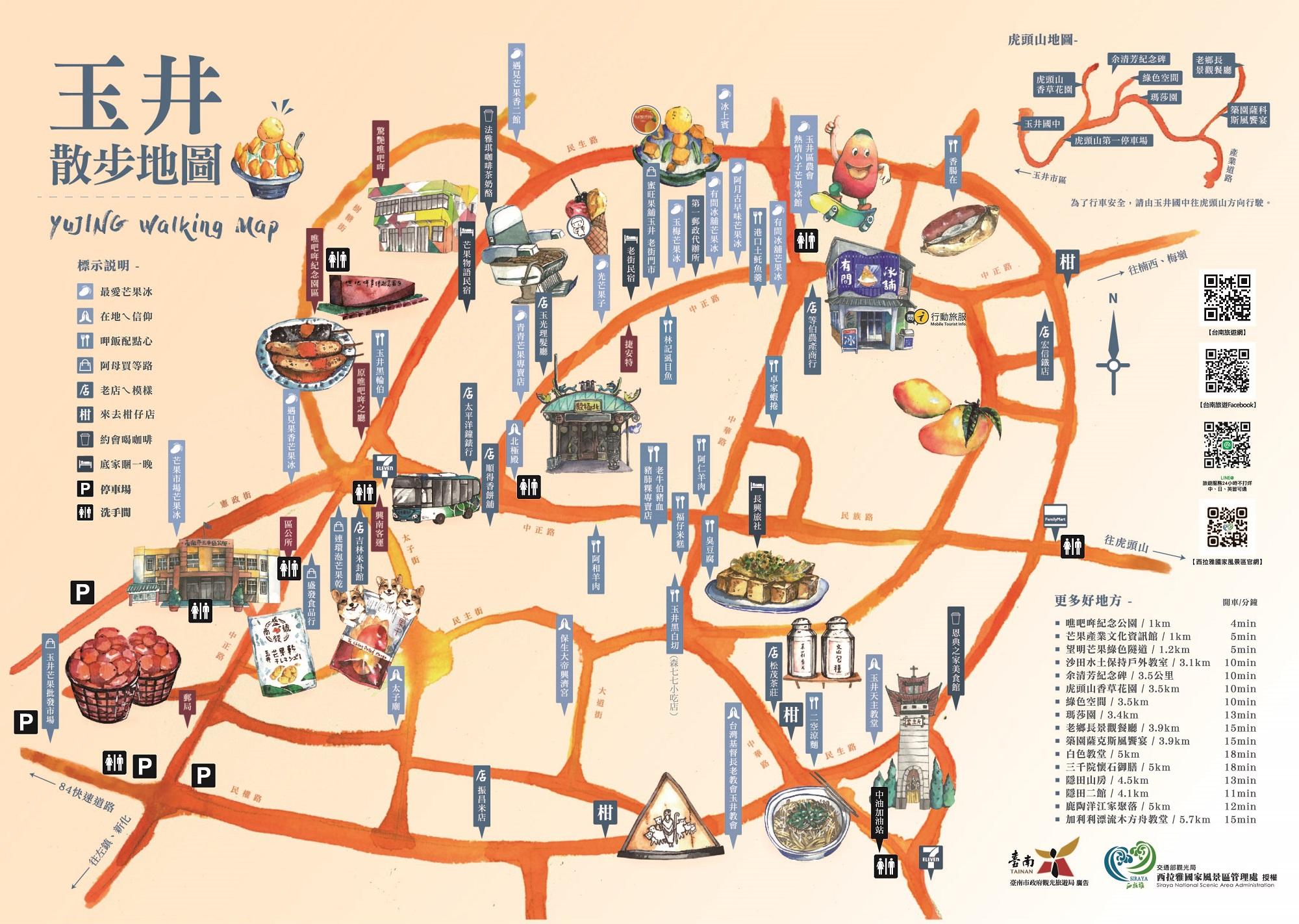 玉井區散步地圖