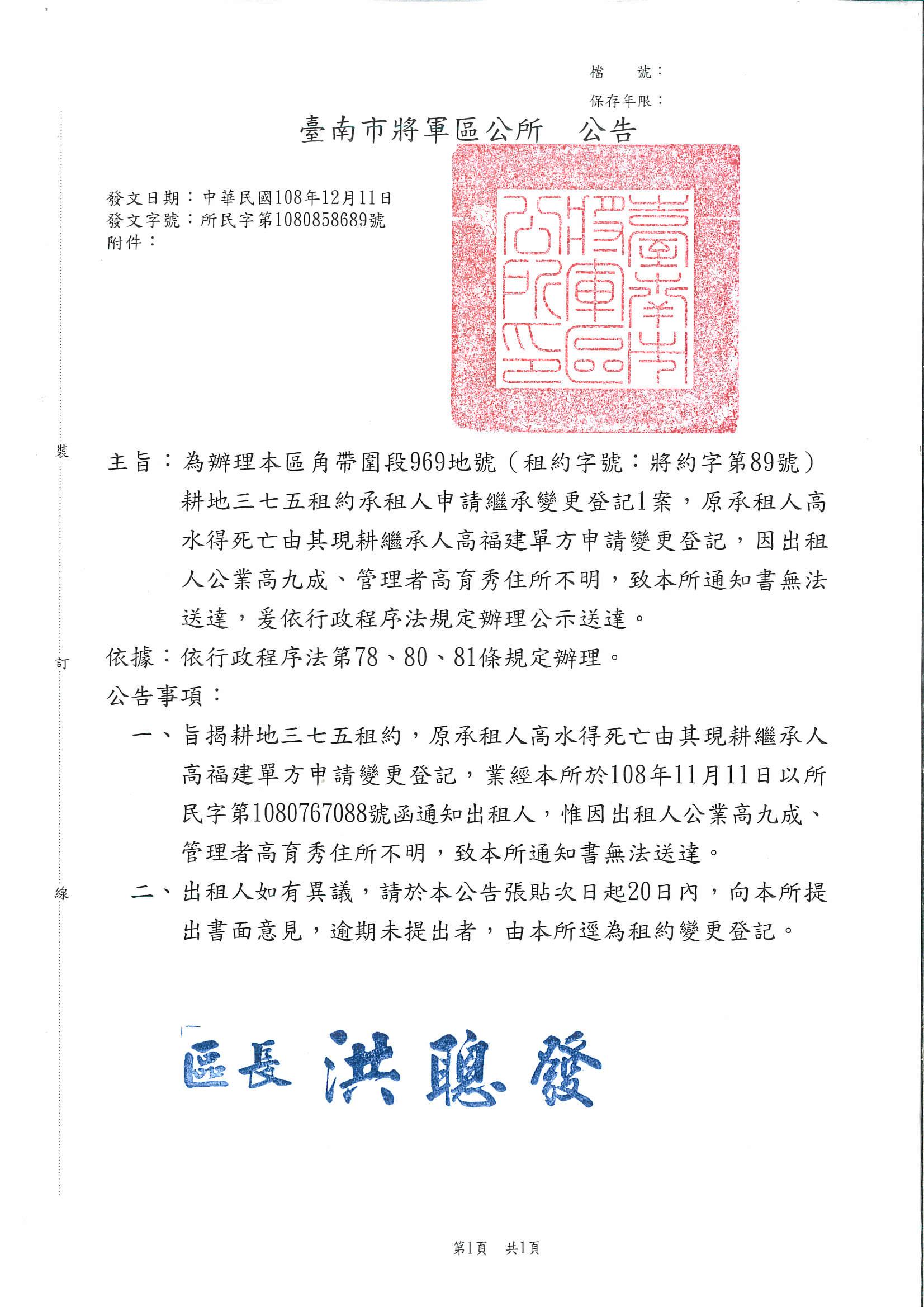 臺南市將軍區公所公告