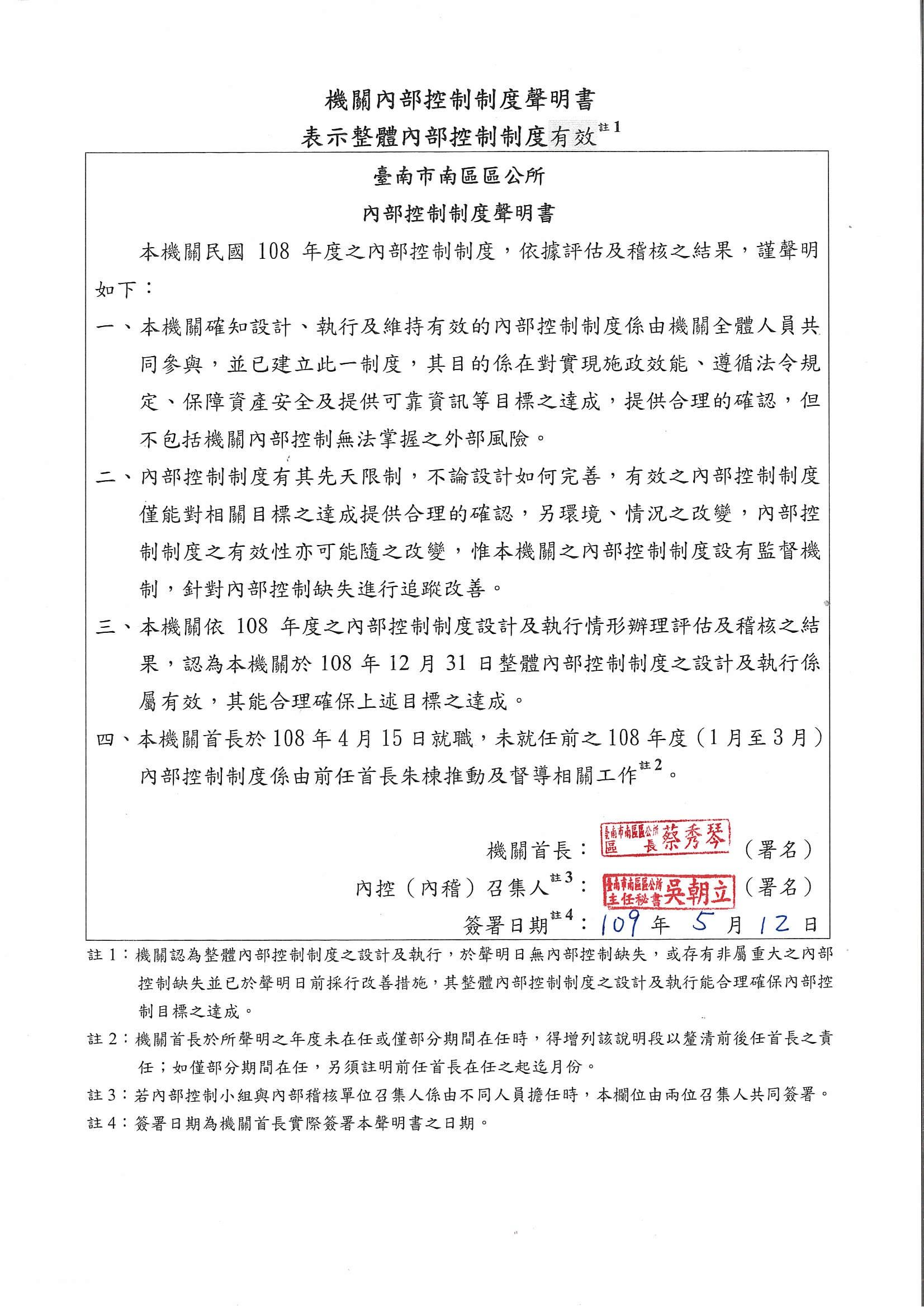 108年度內部控制制度聲明書(更)