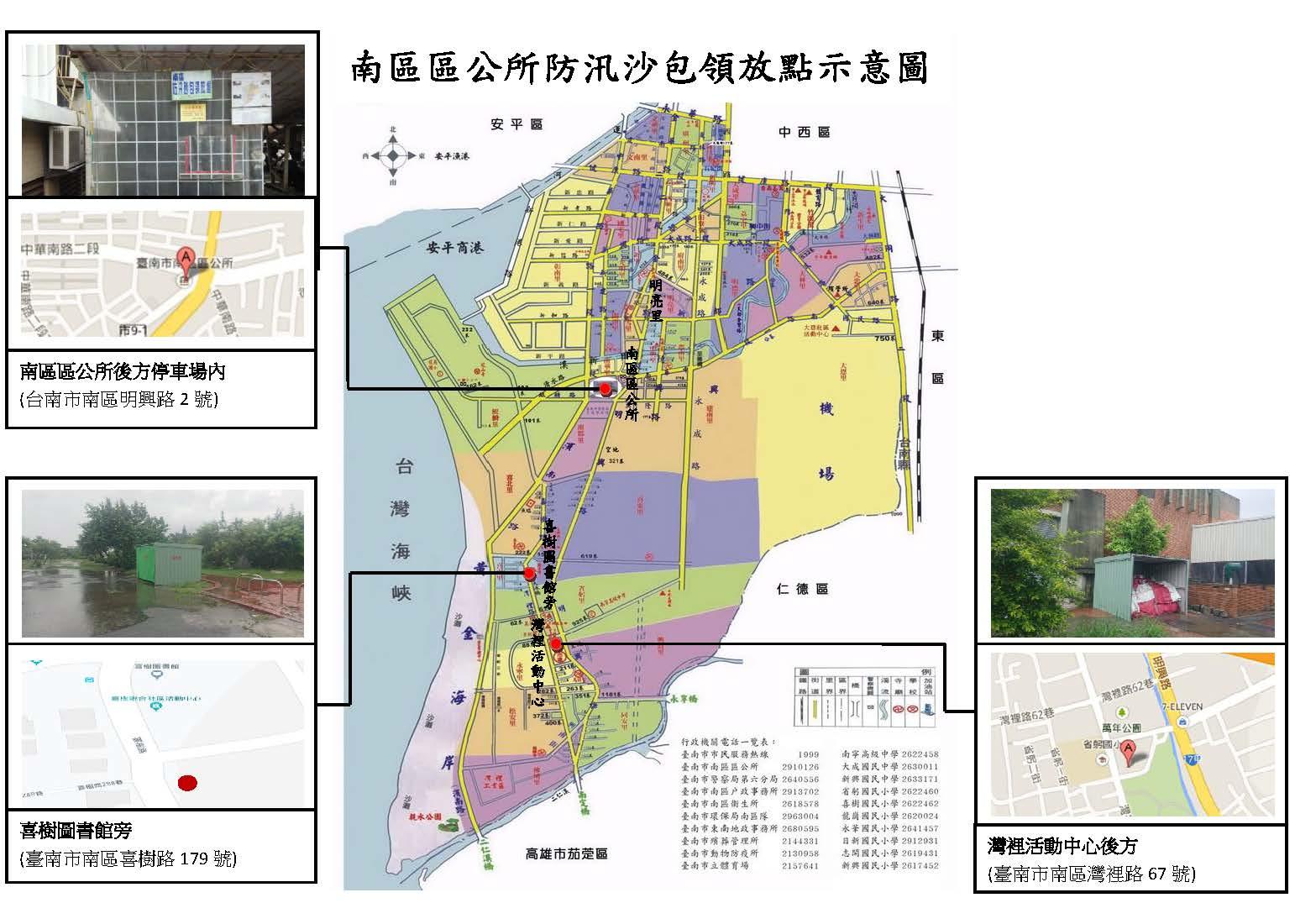 南區區公所防風沙包領放點示意圖2020年5月版