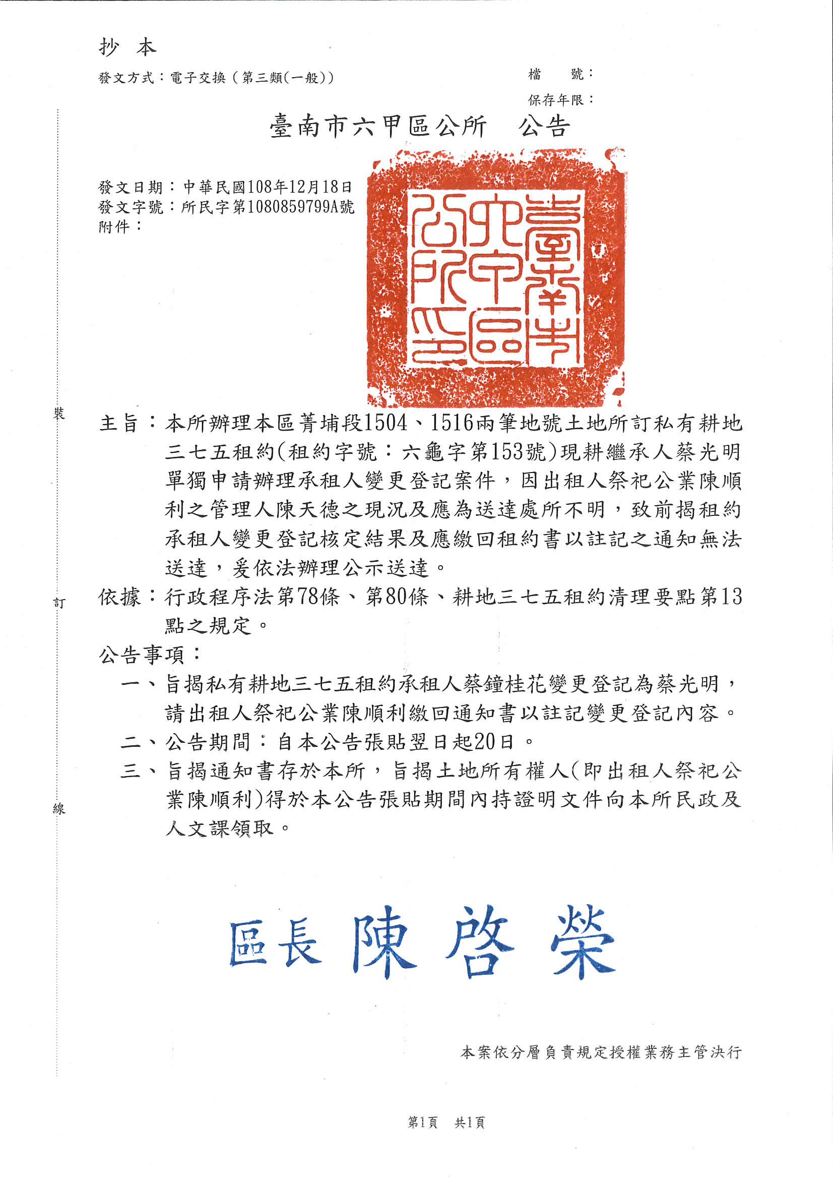 臺南市六甲區公所公示送達公告