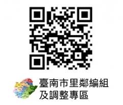 臺南市里鄰編組及調整專區QRcode