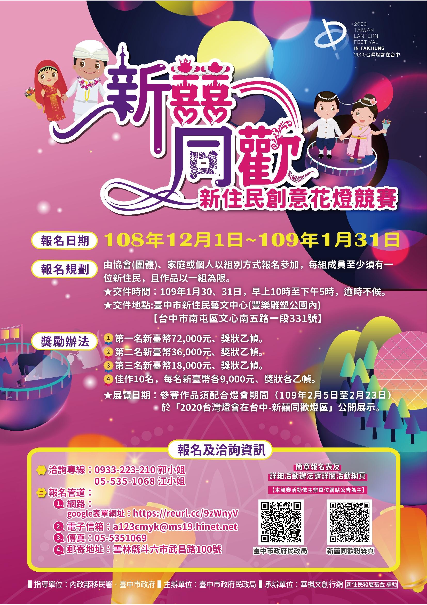 2020台灣燈會在台中-新囍同歡燈區海報共5張