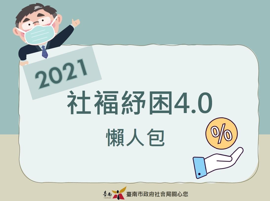 2021社福紓困4.0 懶人包