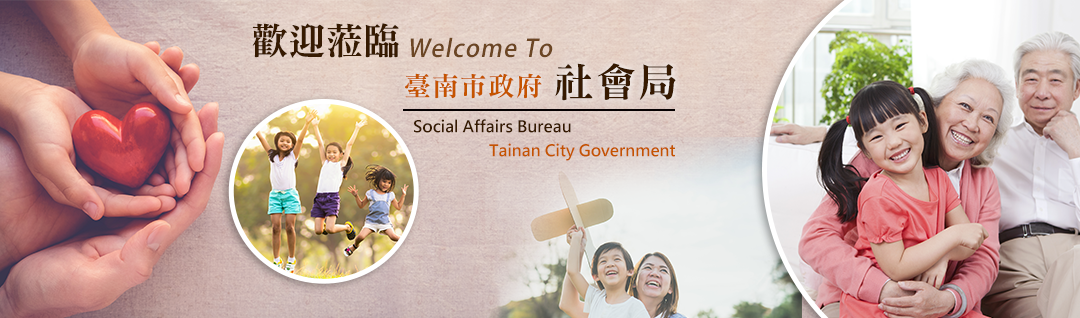 歡迎蒞臨臺南市政府社會局