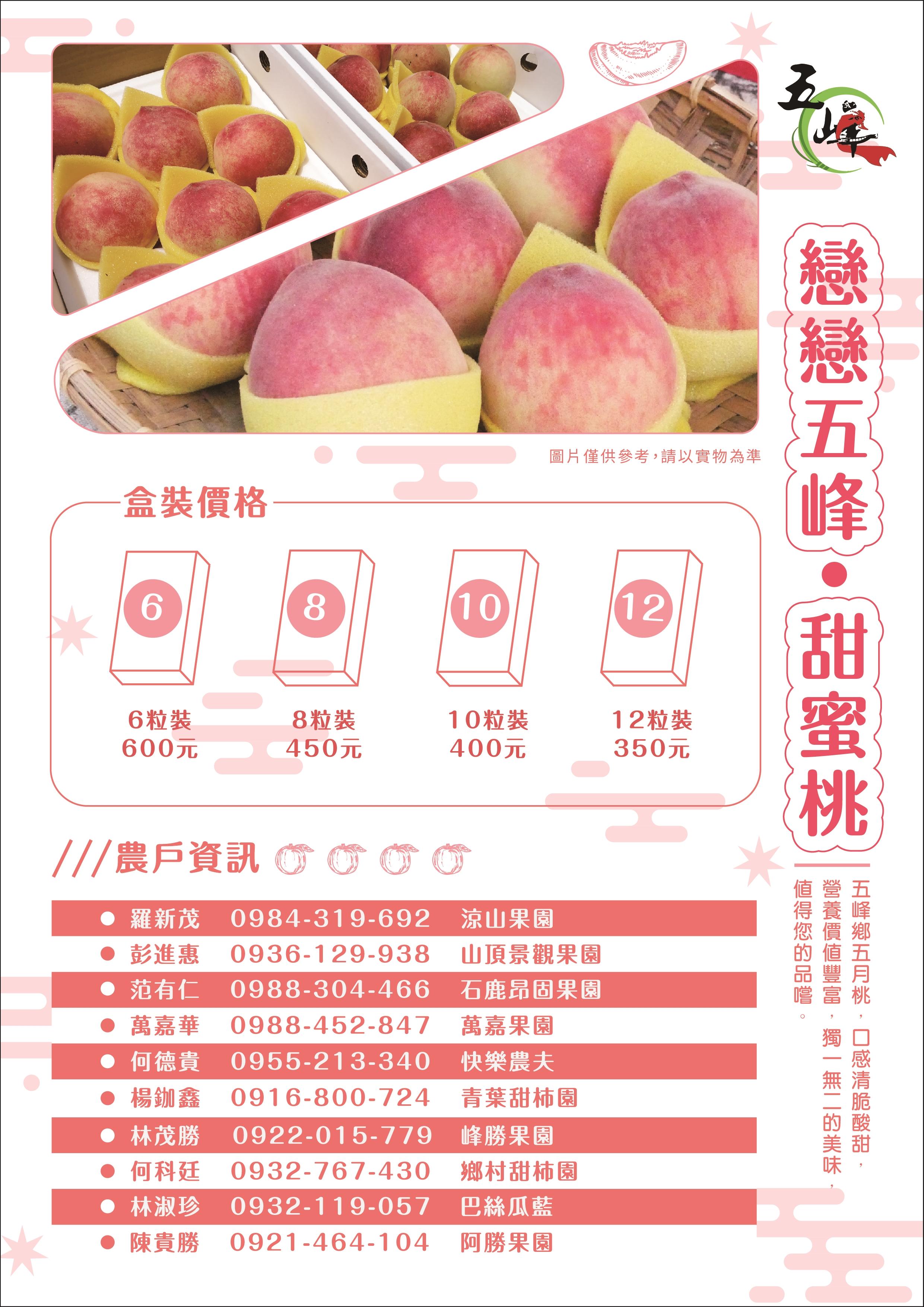 五峰鄉甜蜜桃訂購資訊