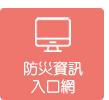 防災資訊入口網