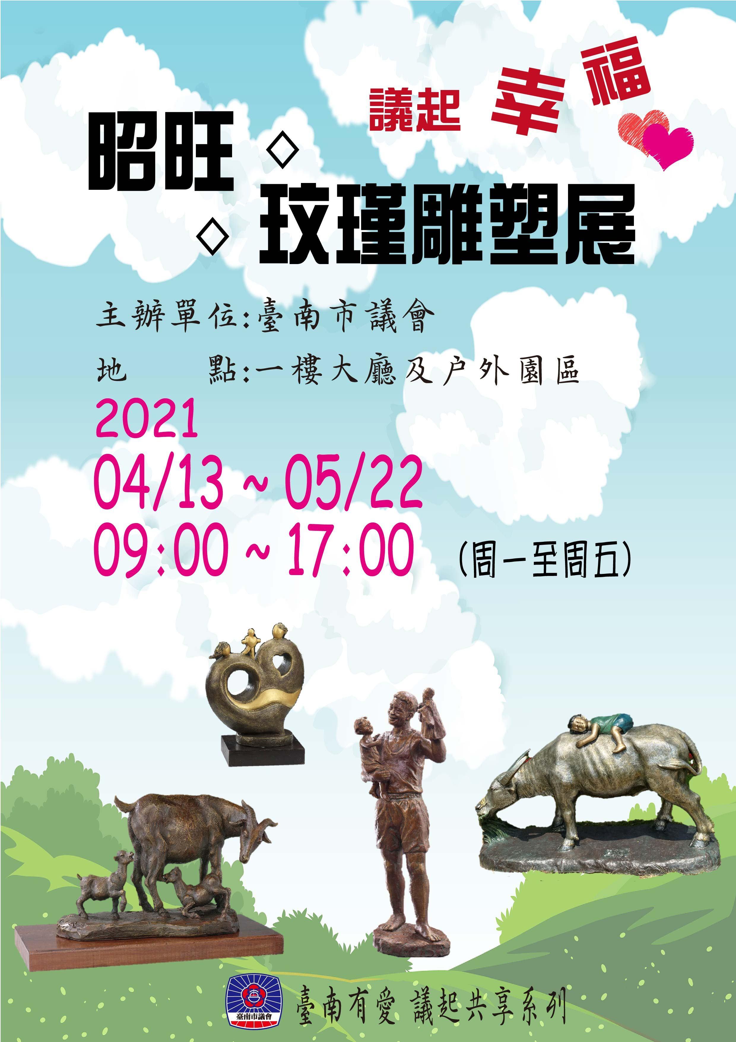 「議起幸福 昭旺 玟瑾雕塑展」海報