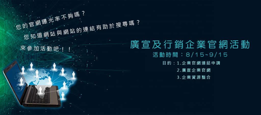 廣宣及行銷企業官網活動