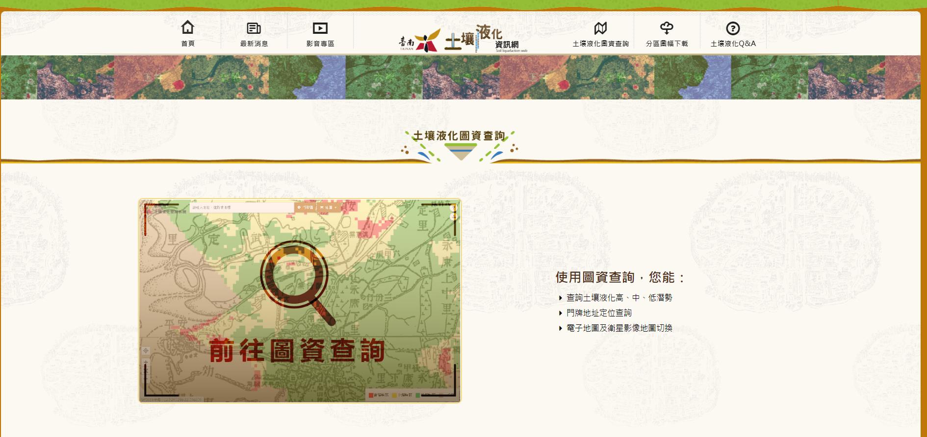 臺南市土壤液化資訊網