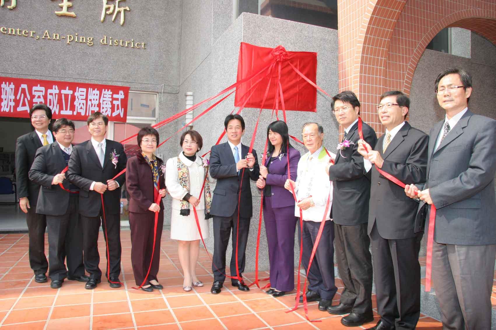 臺南市政府成立災害防救辦公室揭牌儀式