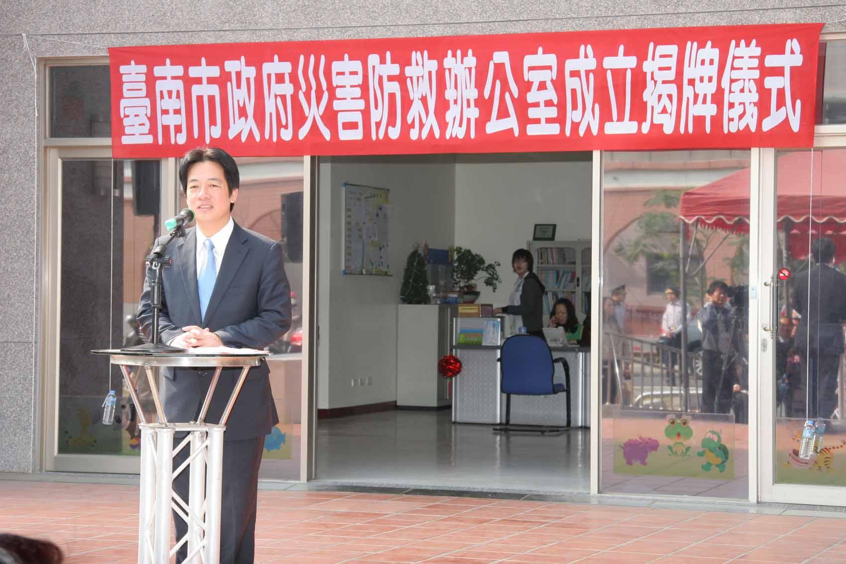 臺南市政府成立災害防救辦公室市長致詞