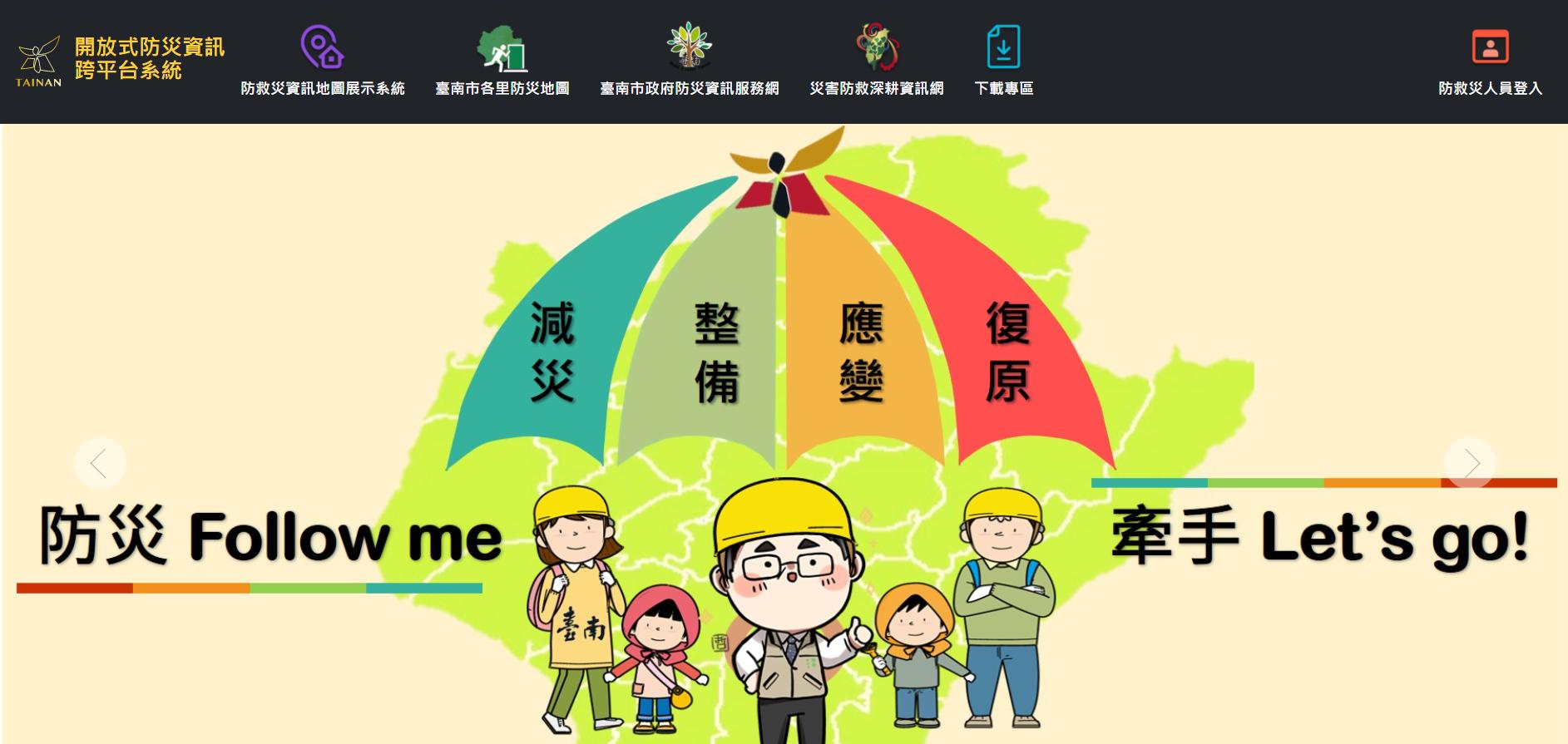 臺南市開放式防災資訊跨平台系統