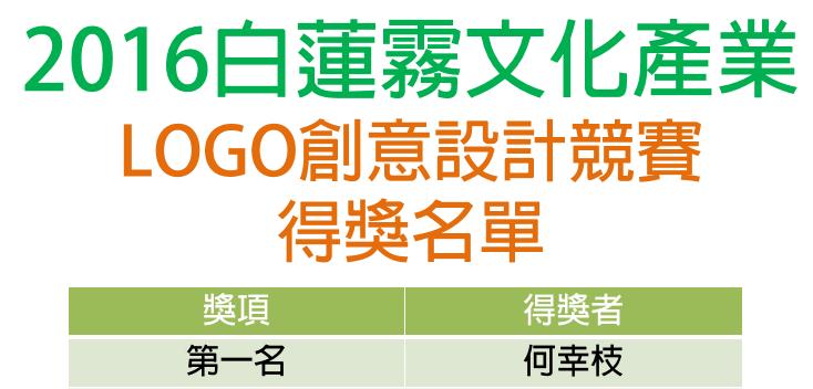 2016白蓮霧LOGO創意設計競賽得獎名單