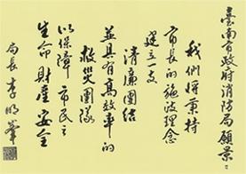 臺南市消防局願景墨水畫