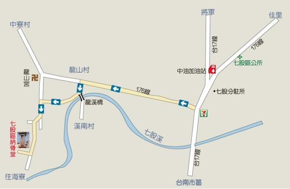 七股納骨堂交通路線圖,176線往龍山方向